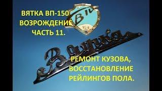 Scooter Vyatka-150 VP. Qayta tug'ilish qismi 11. (Tana ta'mirlash, tom rails-qavat)
