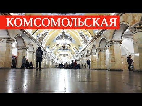 """станция метро """"Комсомольская"""" кольцевой линии // 7 апреля 2019"""