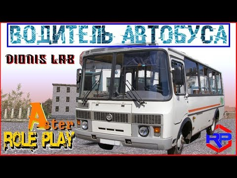 ASTER ROLE PLAY l MTA ◊ ВОДИТЕЛЬ АВТОБУСА