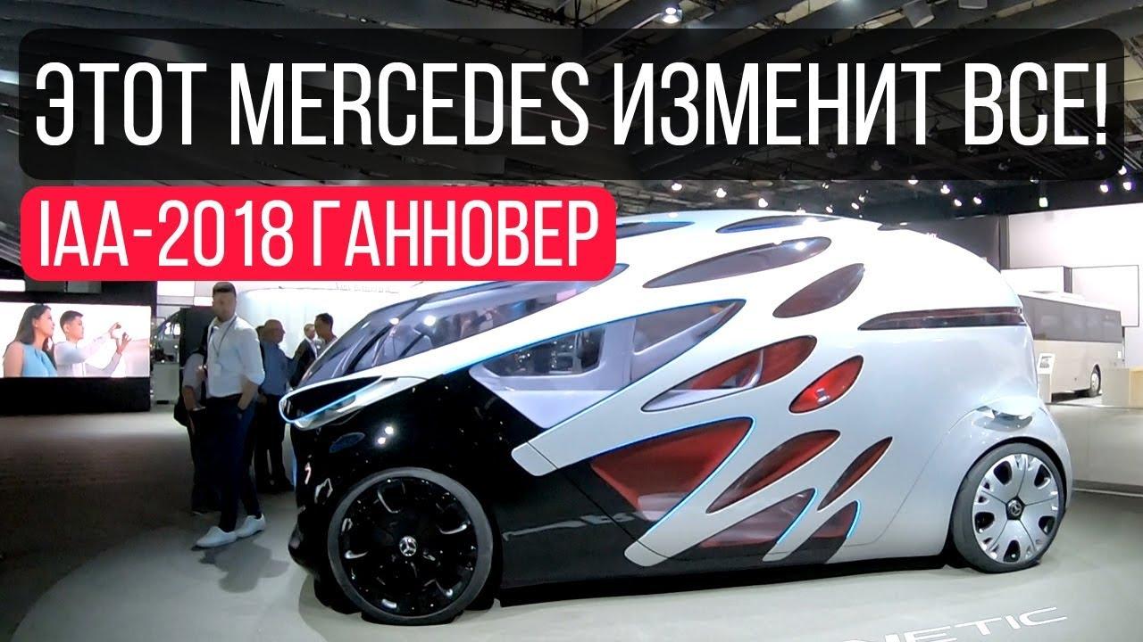 Mercedes-трансформер, грузовик без зеркал и другие новинки Daimler // Ганновер-2018