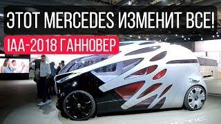 Mercedes трансформер, грузовик без зеркал и другие новинки Daimler Ганновер 2018 смотреть