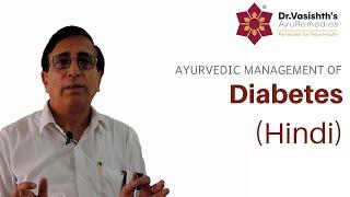 Dr.Vasishth's Ayurvedic Management of Diabetes (Hindi)