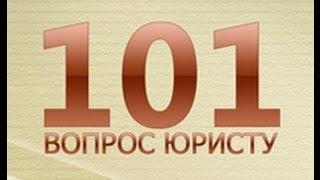 Квартира, жилье. Юридическая помощь, консультация(, 2012-04-02T11:39:13.000Z)