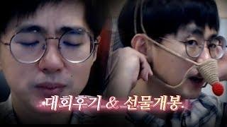 [케인] SNK & 홍대던전 대회 후기와 팬분들 선물 개봉 181211