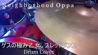 ゲスの極み乙女。スレッドダンス Drum Cover ドラム gesu no kiwami oto...
