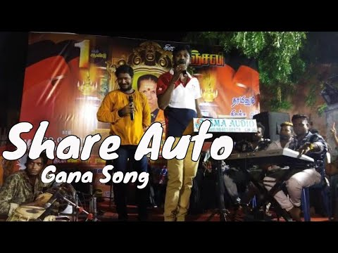 Gana Jagan VS Gana Vithon | Share Auto | SMA GANA AUDIO