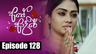 Ape Adare - අපේ ආදරේ Episode 128 | 17 - 09 - 2018 | Siyatha TV Thumbnail