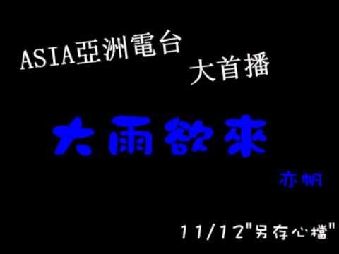ASIA radio首播-亦帆-大雨欲來 (台)