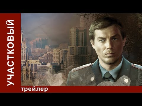 Детектив участковый сериал