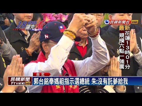 郭台銘奉媽祖指示選總統 蔡:當總統不是問神-民視新聞