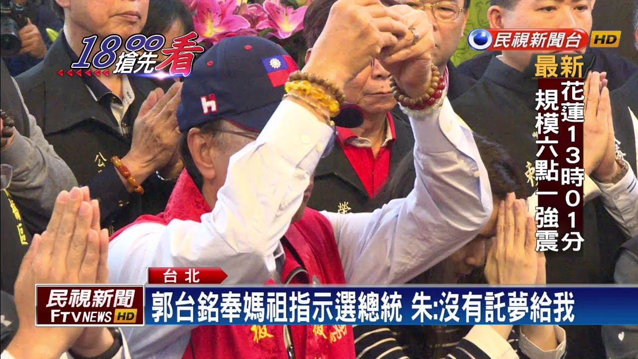 郭臺銘奉媽祖指示選總統 蔡:當總統不是問神-民視新聞 - YouTube