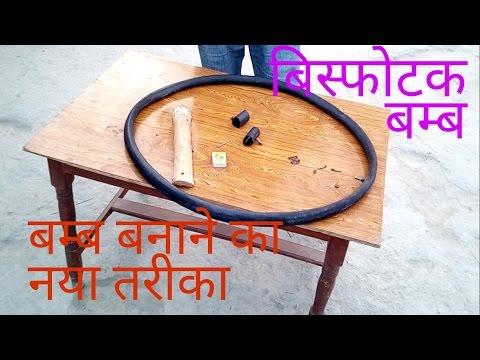 How to make bomb in diwali cracker band | घर पर बम्ब कैसे बनाऐ