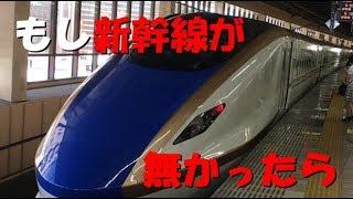 名列車で行こう 歴史編 新幹線開業前夜 番外編「もし新幹線が無かったら」