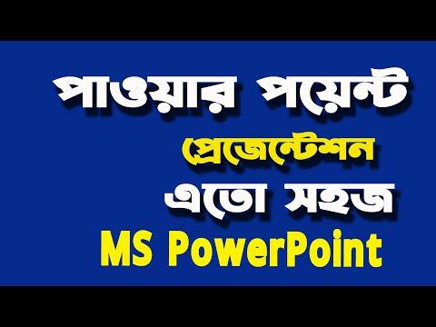 মাইক্রোসফট  পাওয়ারপয়েন্ট বাংলা টিউটোরিয়াল| Microsoft PowerPoint Tutorial in Bangla| MS PowerPoint Tutorial in Bangla|
