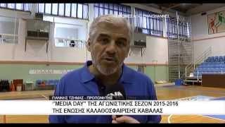 Media Day της αγωνιστικής σεζόν 2015-2016 της Ένωσης Καλαθοσφαίρισης Καβάλας