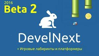 DevelNext Обзоры. Создаем платформер и Flappy Bird на Beta 2