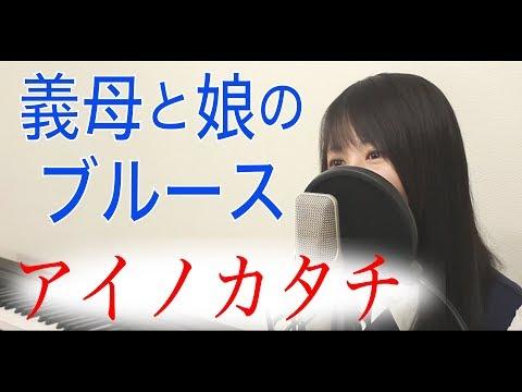 【フル】MISIA『アイノカタチ』/義母と娘のブルース (ぎぼむす)主題歌 【Cover / 歌詞付き】