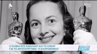 Olivia de Havilland - H θρυλική σταρ του Hollywood κλείνει τα 100 χρόνια της