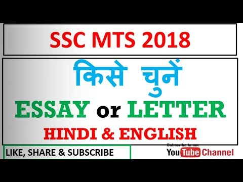 SSC MTS DESCRIPTIVE 2018 full detail patter,subjects,choice, language