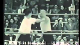 Chinese Kung Fu Tournament 1954 (Full Contact)