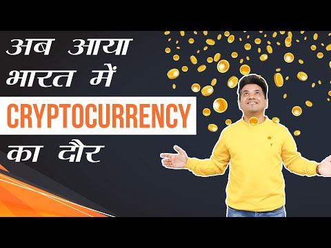 How To Start Crypto Currency Trading In India?