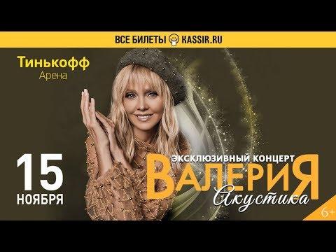 Акустический концерт Валерии в Санкт-Петербурге, 15 ноября, Тинькофф Арена