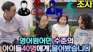 영어 잘하는 한국어린이 40명. 요즘 장래희망 & 절대 하기 싫은 직업??