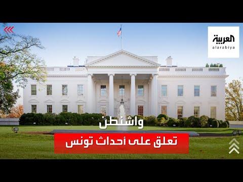 واشنطن: لا يمكن وصف ما حدث في تونس انقلابا  - نشر قبل 3 ساعة