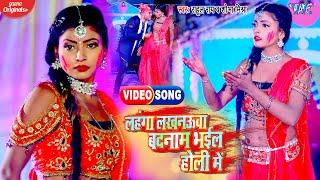 आ गया होली 2021 का सबसे हिट #Video- लहँगा लखनउआ बदनाम भईल होली में   Rahul Rai, Sobha Mishra   Song