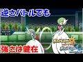 【ポケモンUSM実況】逆さバトルでも強さは健在!スキンハイボで制圧せよ!  【ダブルバトルS10 4】