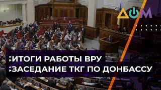Парламентский спам. Переговоры по Донбассу