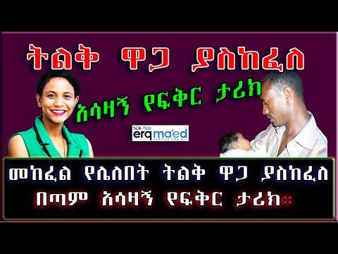 Ethiopia: መከፈል የሌለበት ትልቅ ዋጋ ያስከፈለ በጣም የሚያሳዝን የፍቅር ታሪክ። | Ethiopia | #በእርቅማእድ | #SamiStudio