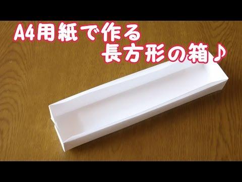 クリスマス 折り紙:折り紙 箱 長方形-popmatx.com