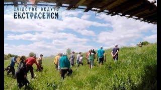 Мальчик на кладбище – Следствие ведут экстрасенсы 2018. Выпуск 14 от 26.02.2018