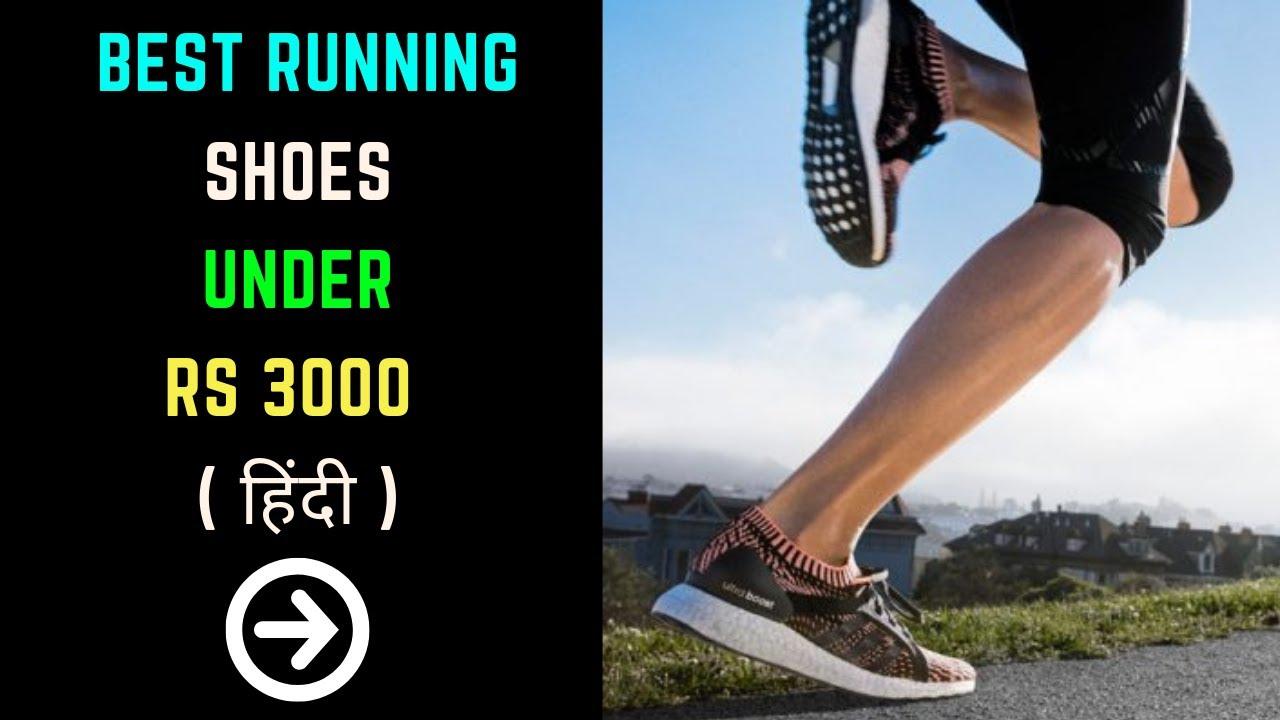 best gym shoes under 3000