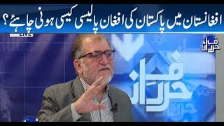 What should Pakistan's new Afghan Policy? Harf e Raaz with Orya Maqbool Jan