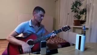 Бумбокс Вахтерам кавер на гитаре