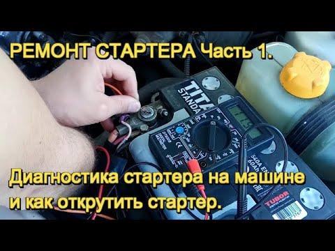 Стартер автомобиля не работает, В чём причина? Как замкнуть стартер на прямую Ваз 2109, 2114, 2110