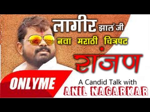 New Marathi Movie Ranjan| Anil Nagarkar -  नाटक ते सिनेसृष्टी- एका मराठी स्टारचा प्रवास !