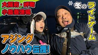 今シーズンの大阪湾は水温が下がりきっておらず、アジングに恵まれた年。アジング入門にはもってこい!のシーズン。 そこで今回の「ガッ釣り関西」はライトゲームの ...