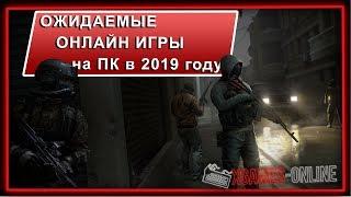 Ожидаемые онлайн игры на ПК в 2019 году