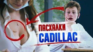 CADILLAC - MORGENSHTERN & Элджей | ПАСХАЛКИ + Як знімали