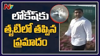 Nara Lokesh Luckily Escapes From Falling Drone Camera