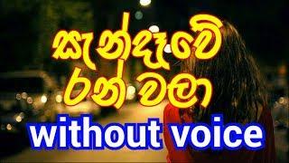 Sandawe Ran Wala Karaoke (without voice) සැන්ඳැවේ රන් වලා