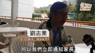 Publication Date: 2017-11-15 | Video Title: 沙田蘇浙爆肺癆8人感染 50師生要照肺