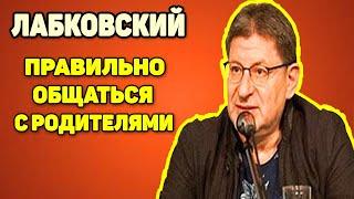 Михаил Лабковский - Научитесь правильно общаться с родителями