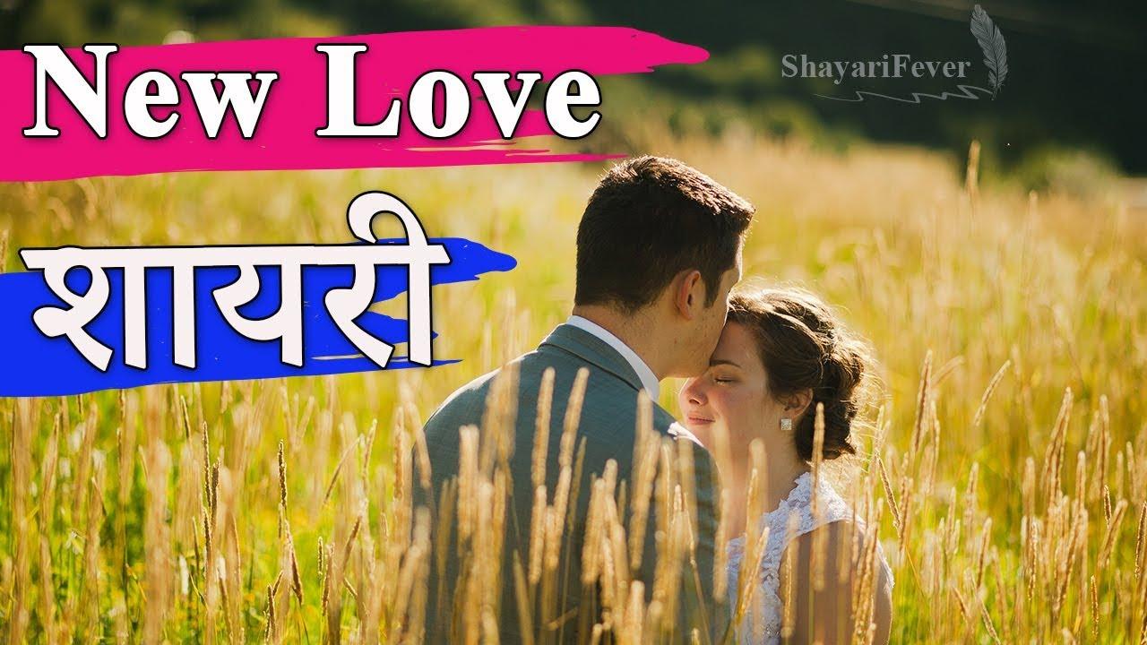 new love shayari in hindi 2018 ishq mohabbat love shayari ishq