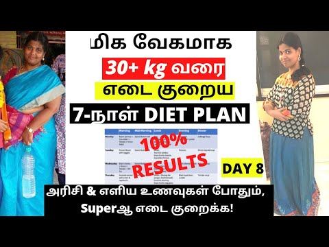 7-DAY DIET MEAL CHART FOR FASTER WEIGHT LOSS | வேகமா எடை குறைய DIET PLAN FOR PERMANENT WEIGHT LOSS
