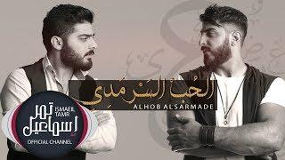 الحب السرمدي - اسماعيل تمر - عمار الديراني || Official Music Video