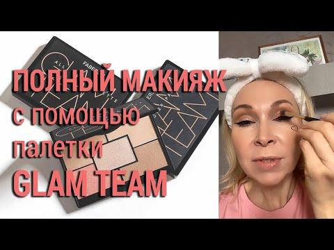 Видео: Делаем полный макияж с помощью палетки GlamTeam